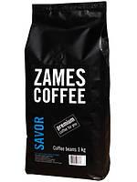 Кофе в зернах ZAMES COFFEE SAVOR 1 кг