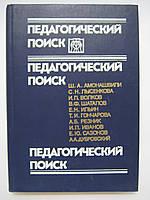Педагогический поиск (б/у)., фото 1