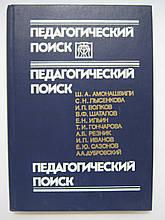 Педагогический поиск (б/у).