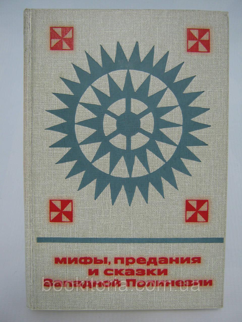 Мифы, предания и сказки Западной Полинезии (острова Самоа, Тонга, Ниуэ и Ротума) (б/у).