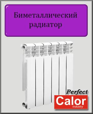 Біметалічний радіатор Calor Perfect 500х96