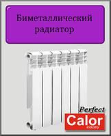 Биметаллический радиатор Calor Perfect 500х96