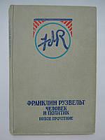 Яковлев Н.Н. Франклин Рузвельт: человек и политик. Новое прочтение (б/у)., фото 1