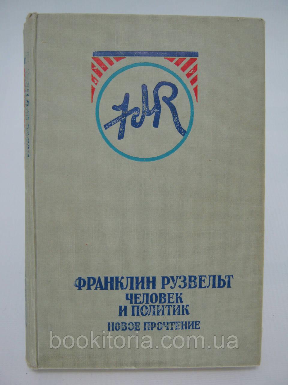 Яковлев Н.Н. Франклин Рузвельт: человек и политик. Новое прочтение (б/у).