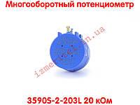 Потенциометр 3590S-2-203L 20 кОм, фото 1