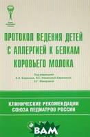 Под ред. А. А. Баранова Протокол ведения детей с аллергией к белкам коровьего молока
