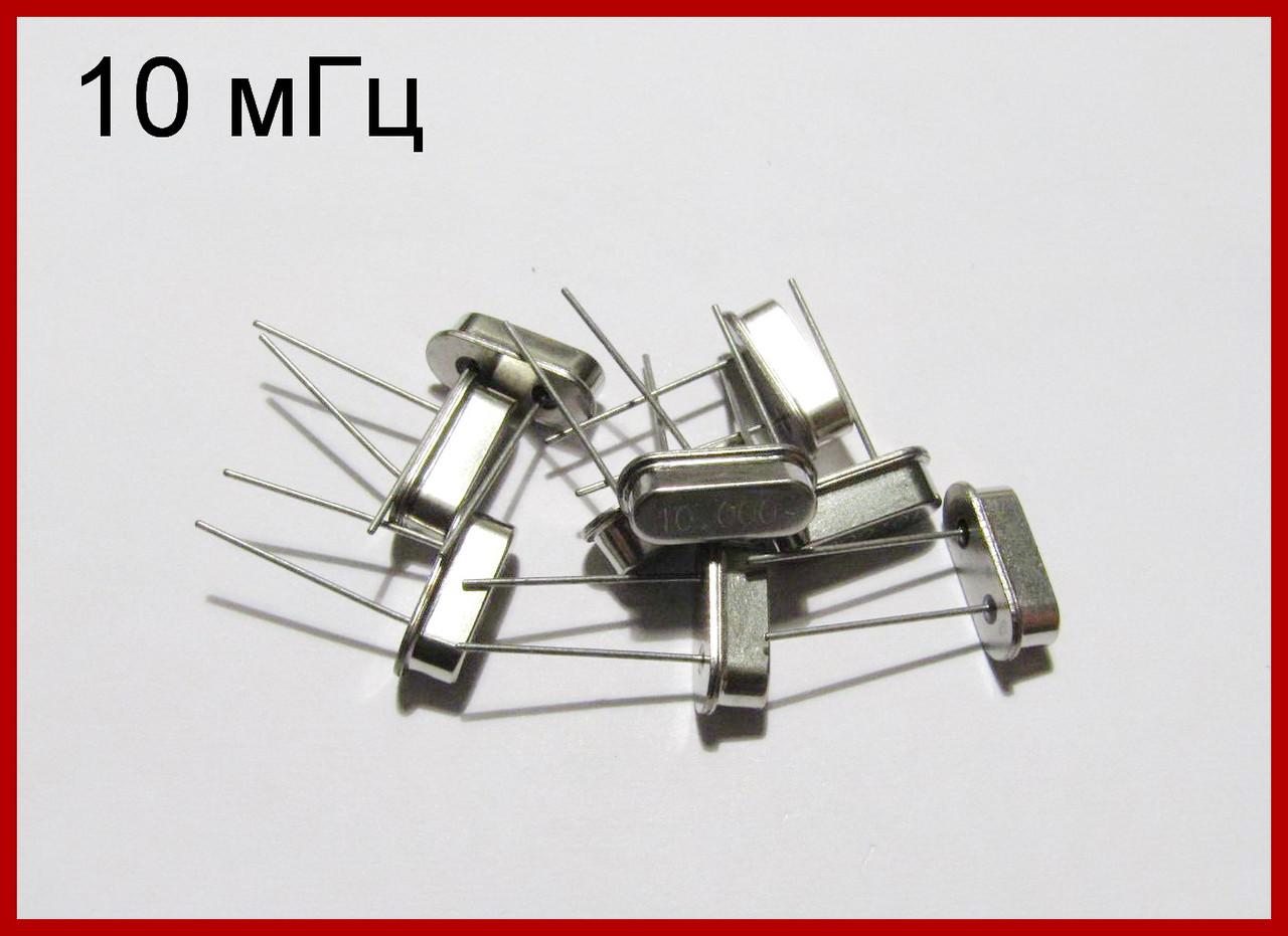 Кварцевый резонатор, 10 мГц. - sk-электрон в Никополе