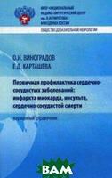 О. И. Виноградов, Е. Д. Карташева Первичная профилактика сердечно-сосудистых заболеваний: инфаркта миокарда, инсульта, сердечно-сосудистой смерти.