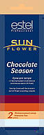 Крем для загара в солярии Estel Professional Sun Flower Chocolate Season 15 мл