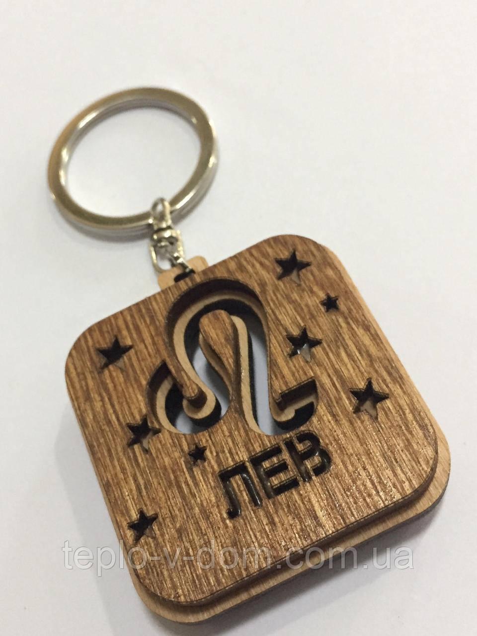 Брелок со знаком зодиака деревянный ЛЕВ