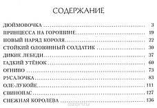 Золотые сказки Художник Алексей Рейпольский, фото 2