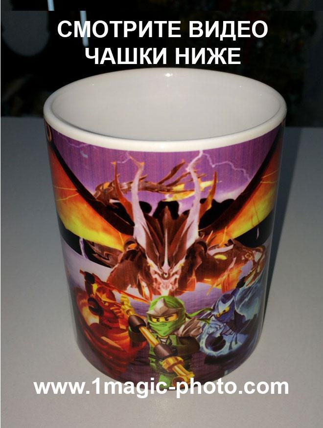 Чашка Ниндзяго