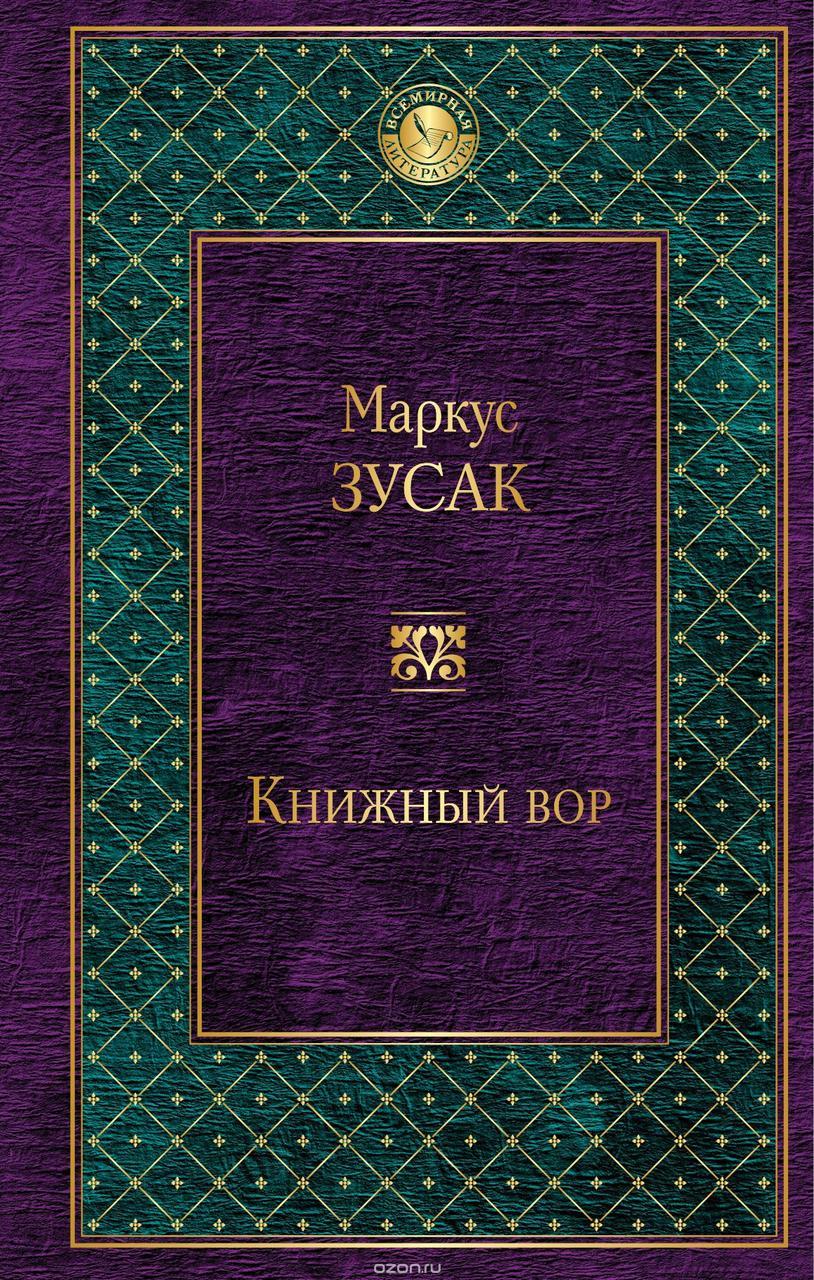 Книжный ворЗусак М.