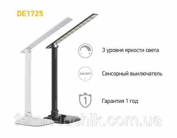 Настольнаясветодиодная (LED) лампаFeron DE1725 9Wможет статьотличным решением для яркого освещения Вашего рабочего места!