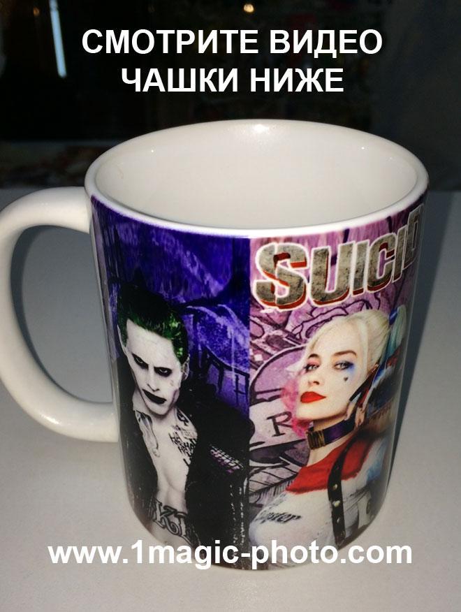 Чашка отряд самоубийц
