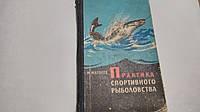 Практика спортивного рыболовства М.Матвеев