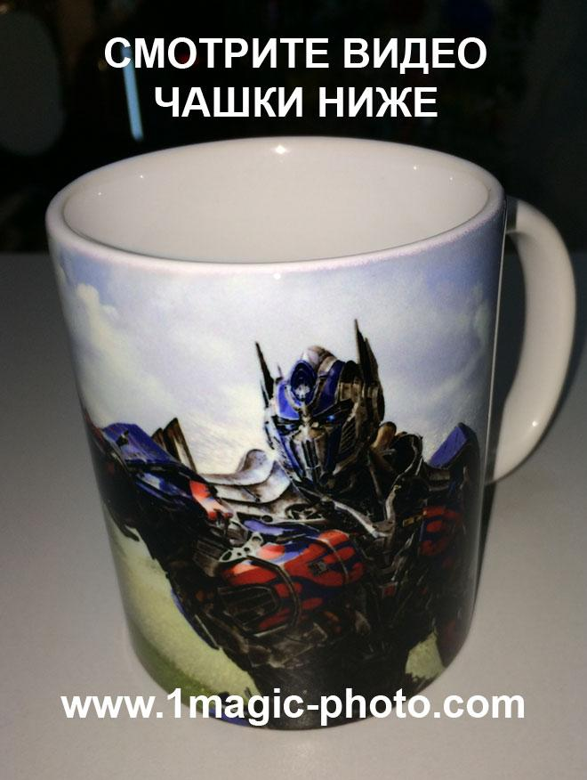 Чашка трансформеры