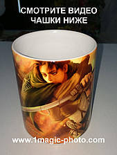 Чашка атака титанов леви