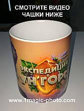Чашка експедиція ун'горо
