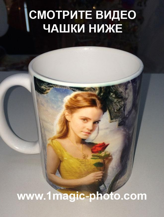 Чашка красуня і чудовисько