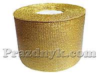 Лента золото 5 см
