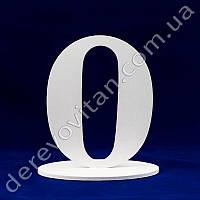 """Номерки на столы - цифра """"0"""" на подставке, 16 см"""