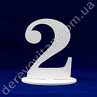 """Номерки на столы - цифра """"2"""" на подставке, 16 см"""