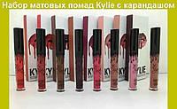 Матовая помада с карандашом Kylie Cosmetics (12шт.) Матовая помада Kylie jenner