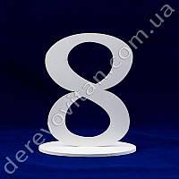 """Номерки на столы - цифра """"8"""" на подставке, 16 см"""