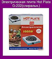 Электрическая плита Hot Plate G-202(спиральн.)!Акция