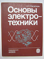 Касаткин А.С. Основы электротехники.