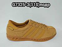 Подростковые кроссовки Adidas Hamburg оптом (36-41)