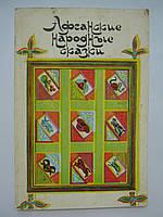 Афганские народные сказки (б/у)., фото 1