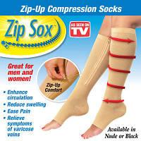Компрессионные гольфы Zip Sox, носки от варикоза зип сокс