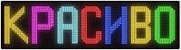 Бегущая светодиодная строка 200*40 RGB+WI-FI