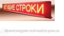 """Бегущая строка с красными диодами 300*40 Red + WI-FI уличная - Интернет магазин """"vash-market"""" в Одессе"""