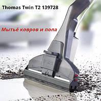 Thomas насадки для влажной уборки пылесосом
