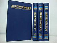 А. С. Серафимович. Собрание сочинений. В 4-х томах