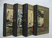Сага о Форсайтах в 4-х томах