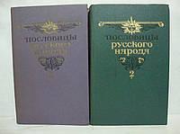 Пословицы русского народа (комплект из 2 книг)