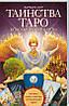 Таинства Таро + классические карты. Как читать символы и расклады именно для вашей судьбы., фото 2