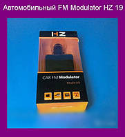 Автомобильный FM Modulator HZ 19!Акция