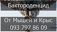 БАКТОРОДЕНЦИД Купить 0937978609 В КИЕВЕ Зерновой Киев Отзывы ЦенаРОДЕНТА БИО Бактокумарин Бактеронциди КИЕВС