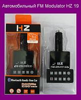 Автомобильный FM Modulator HZ 19!Опт