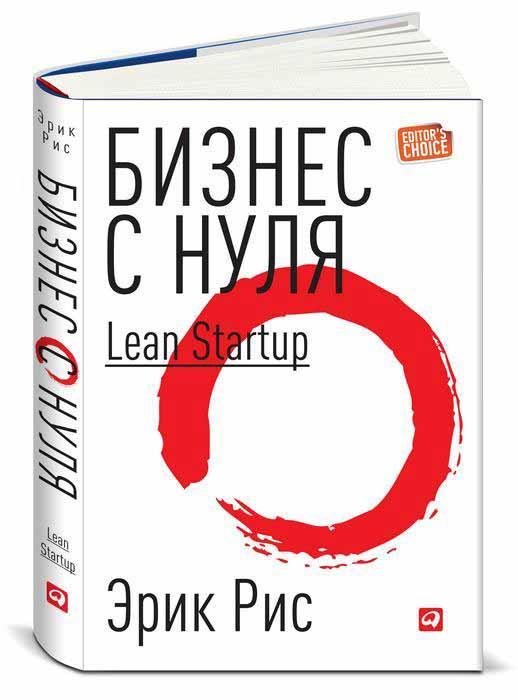 """Бизнес с нуля. Метод Lean Startup для быстрого тестирования идей и выбора бизнес-модели - Интернет-магазин """"bizlit"""" в Харькове"""