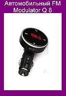Автомобильный FM Modulator Q 8!Акция