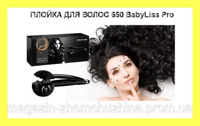 ПЛОЙКА ДЛЯ ВОЛОС 650 BabyLiss Pro!Акция, фото 2