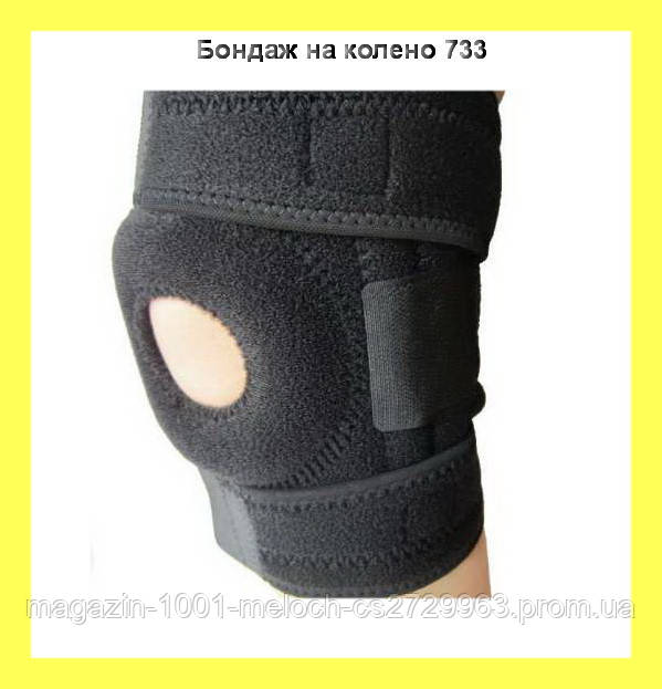 """Бондаж на колено 733 - Магазин """"1001 мелочь"""" в Измаиле"""