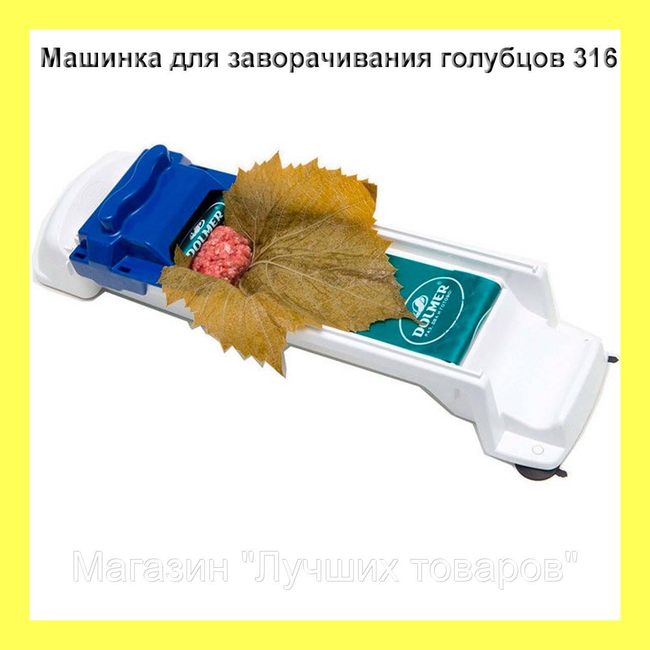 """Машинка для заворачивания голубцов 316!Акция - Магазин """"Лучших товаров"""" в Броварах"""