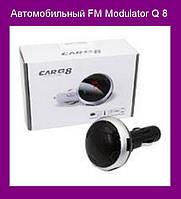 Автомобильный FM Modulator Q 8!Опт